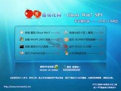 大白菜 GHOST WIN7 SP1 X64 专业装机版 V2018.11