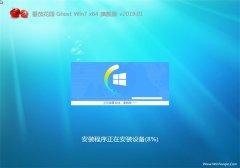 大白菜GHOST WIN7 (X64) 极速旗舰版v2019.01