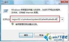 win10系统修复aliedit.dll文件的设置方法