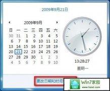 xp系统设置时间和日期的修复方案