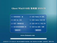 大白菜 ghost win10 64位电脑城装机版v2019.09