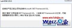 快速恢复win10系统安装LabViEw2013失败提示需要安装.nET Framewo