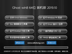 大白菜 Win8.1 可靠国庆版 2019.10(64位)