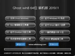 大白菜 Win8.1 64位 绿色装机版 2019.11