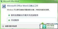 韩博士传授win10系统电脑下word文档无法打开提示已停止工作的步