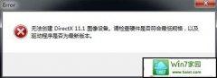 怎么设置win10系统丧尸围城4提示无法创建directx 11.1的方法