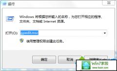 小白练习win10系统提示windows凭据已被您的系统管理员禁用的办法