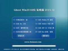 大白菜 Win10 特别装机版64位 2019.12