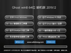 大白菜 Win8.1 大神装机版 2019.12(64位)