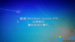图文为您win7配置windwosupdate失败的问题?