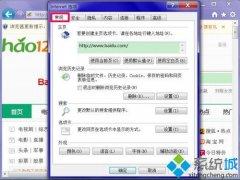 大师帮你win7无法修改ie浏览器主页的办法?