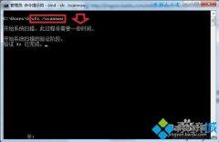 大神帮你win7系统使用文件检查器sfc.exe的方案?
