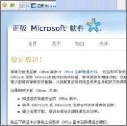 技术员还原win7无法激活office2007更换密钥激活的方案?