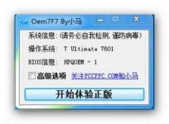 大师为您windows7激活工具小马官网下载_小马windows7激活工具用