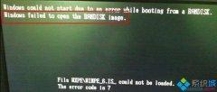 笔者恢复重装win7旗舰版系统时打不开磁盘镜像的办法?