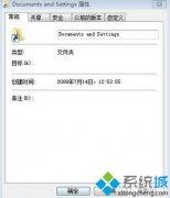 """图文设置win7打开C盘documentsandsettings文件夹提示""""没有权限"""