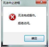 """技术员研习win7系统关闭softmanager提示""""无法终止进程""""的技巧?"""