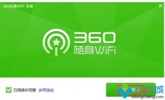小编修复win7系统无法安装360随身wiFi三种的办法?