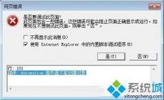 大神帮您win7系统浏览器提示Automation服务器不能创建对象的方案