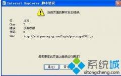 小熊解答xp系统下进入QQ游戏提示脚本错误是回事的方法?