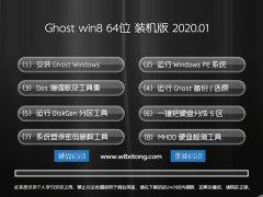 大白菜 Windows8.1 推荐装机版64位 2020.01