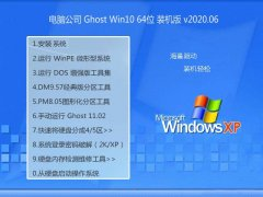 电脑公司Windows10 青春装机版64位 2020.06
