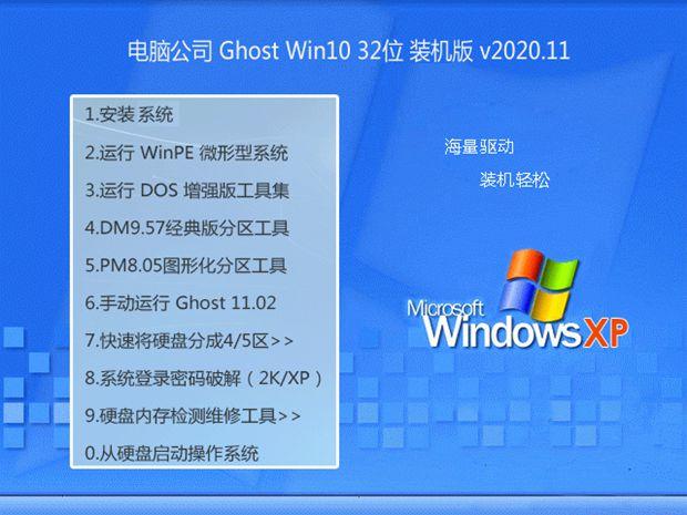 电脑公司Win10 体验装机版 32位 v2020.11