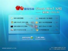 番茄花园Ghost Win7 32位 推荐装机版 2021.03