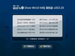 深度技术Win10 64位 好用装机版 2021.03