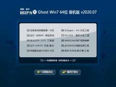 深度技术Win7 大神装机版64位 2020.07
