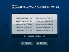 深度技术Windows10 企业装机版64位 2021.08