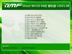 雨林木风Win10 64位 精选装机版 2021.08