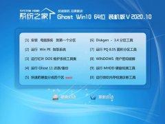 系统之家Ghost Win10 64位 大师中秋国庆版 2020.10
