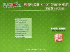 <font color='#CC0000'>萝卜家园免激活win10 64位快速高端版v2021.11</font>