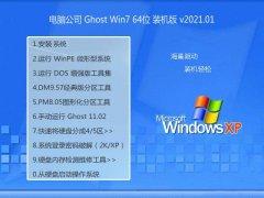 电脑公司Windows7 尝鲜装机版64位 2021.01